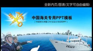 蓝色中国海关海警海监边防检查报告PPT模板