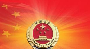 红色背景检察院通用会议报告PPT模板