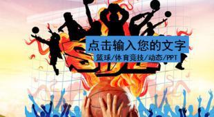 篮球体育竞技运动宣传PPT模板