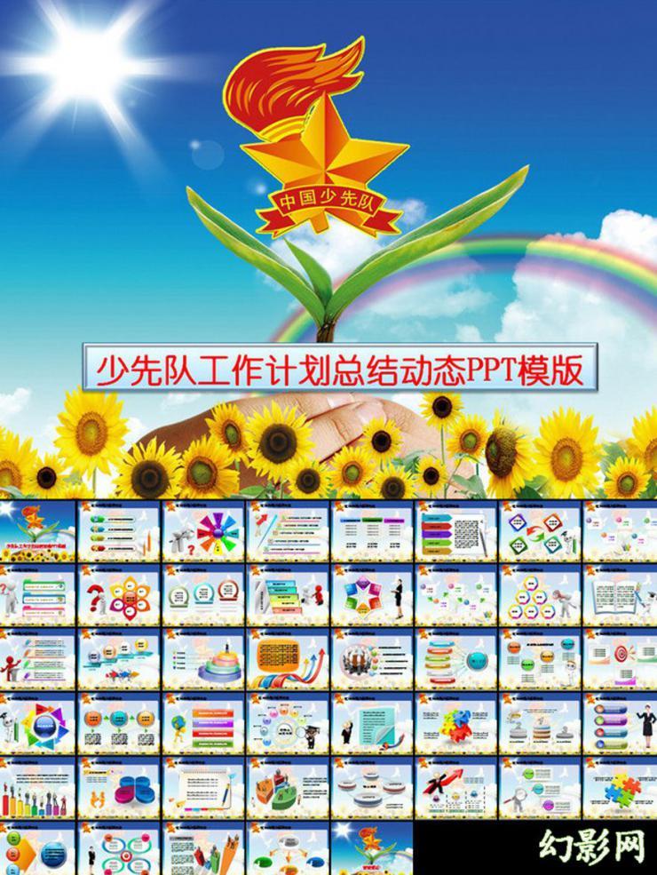 中国少先队员计划工作总结PPT模板