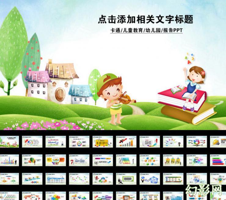 儿童卡通幼儿园学习报告PPT模板