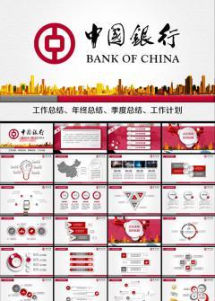 中国银行计划总结通用动态PPT
