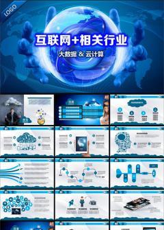 互联网大数据O2O电子商务PPT