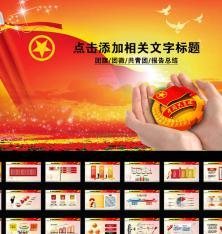 党旗国徽共青团通用会议报告PPT模板