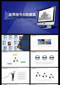 2016中国建筑大气动态PPT模板