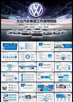 上海大众汽车集团公司销售工作总结PPT模板