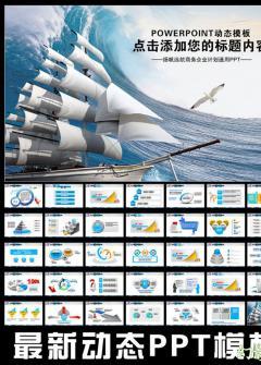 2016扬帆远航工作总结计划商务通用PPT模板