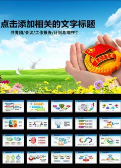 中国共青团委通用PPT模板