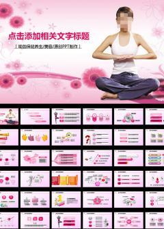 女性产品宣传通用PPT模板