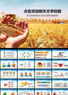 农业稻谷丰收背景通用PPT模板