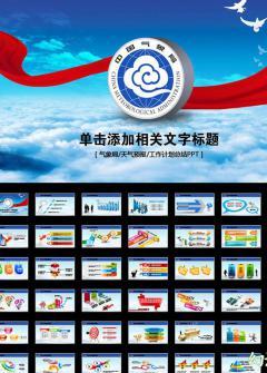 中国气象局会议报告PPT模板