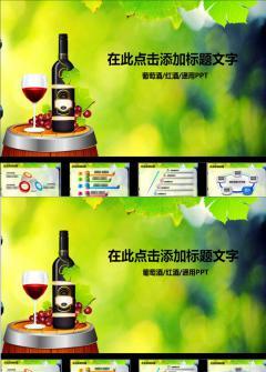 动态葡萄酒红酒产品宣传PPT模板