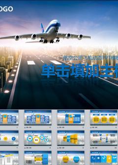 交通运输航空民局通用PPT模板
