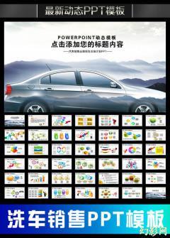 2016汽车生产销售展销会车展动态PPT模板