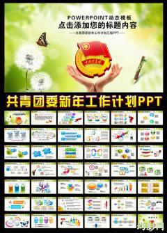 绿色清新共青团委工作计划PPT模板
