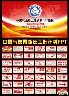 红色大气中国气象局新年工作汇报PPT模板