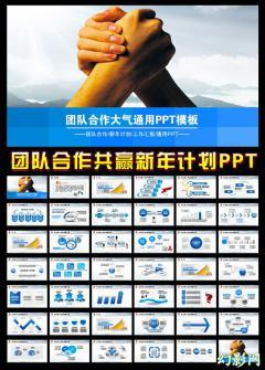 蓝色大气团队合作共赢工作计划PPT模板