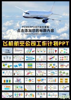 南方航空公司飞机民航客运航空动态PPT模板