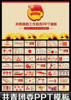 �F委共青�F工作�R��PPT模板
