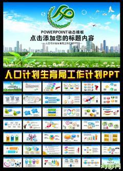 年终人口与计划生育工作总结PPT模板