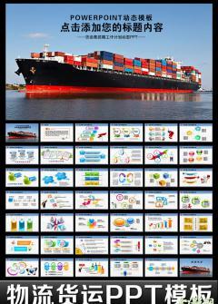 海运港口码头货轮集装箱物流动态PPT模板