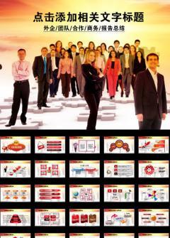 外企商务团队合作通用PPT模板