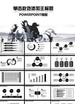 马到成功中国风水墨通用PPT模板