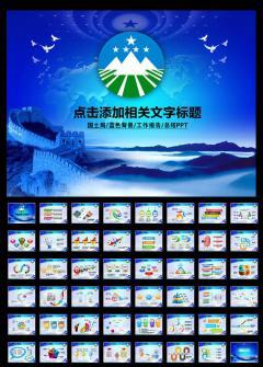 国土资源局蓝色政府机构通用PPT模板
