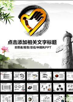 青年志愿者社区委介绍PPT模板