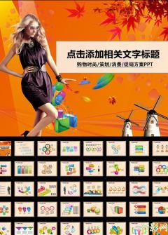 时尚女性购物网站宣传通用PPT模板