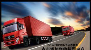2016运输物流货运快递动态PPT模板