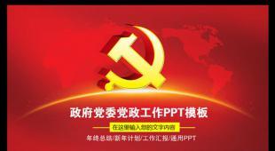 红色大气政府党委党政机关七一工作报告PPT模板