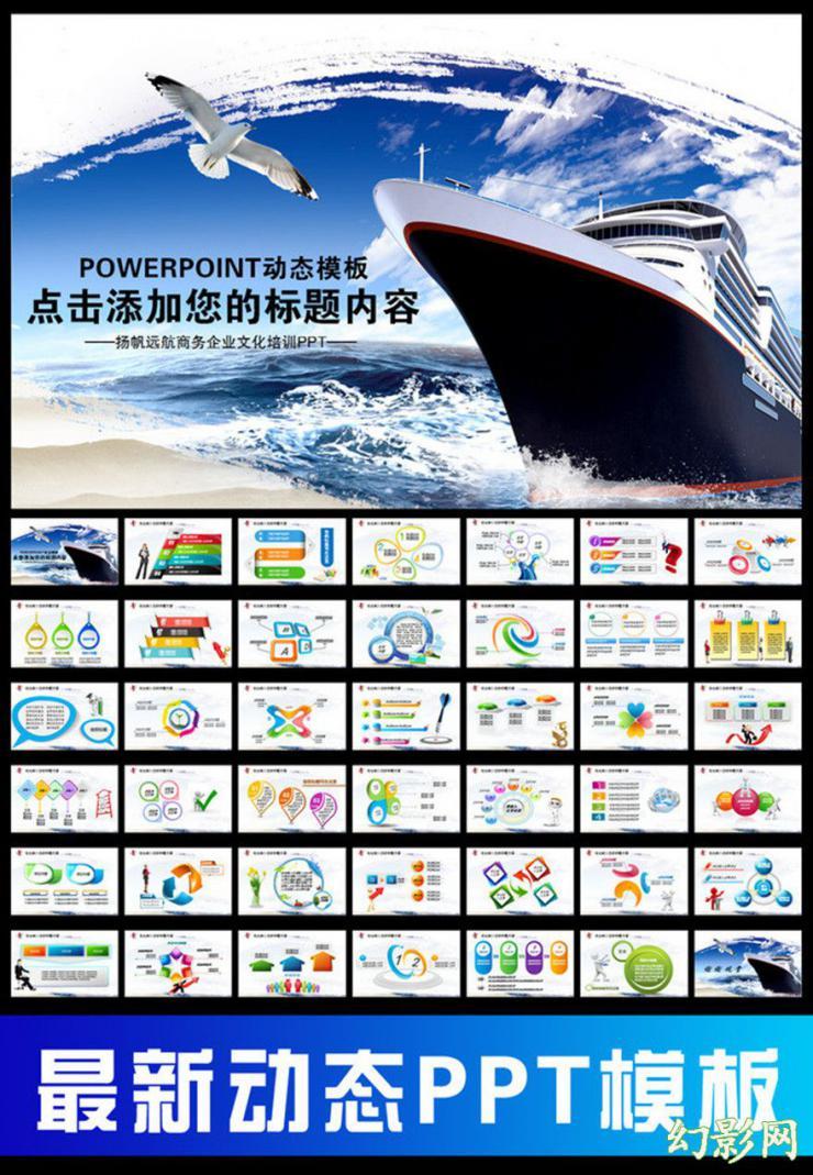扬帆远航工商务企业文化PPT模板