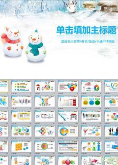 冬季雪人通用工作会议报告PPT模板