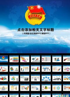 党政中国共青团会议报告宣传PPT模板