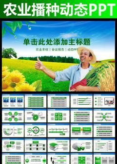 2016农业丰收动态PPT模板