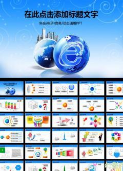 蓝色互联网科技宣传PPT模板