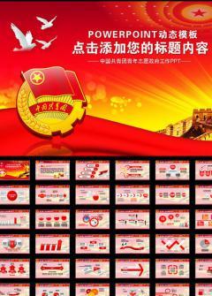 红色共青团委通用宣传PPT模板