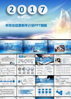 2017杨帆起航新年计划商务企业宣传PPT模板