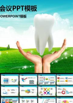 医疗卫生牙科宣传通用PPT模板