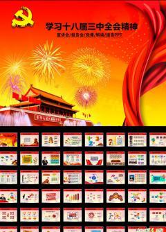 红色党政通用会议报告宣传PPT模板
