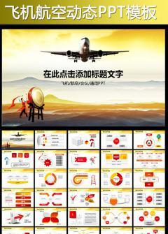 民航飞机客机航空公司动态PPT模板