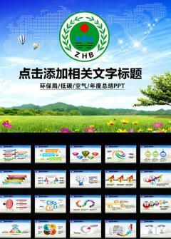 环保局企业绿色通用宣传PPT模板