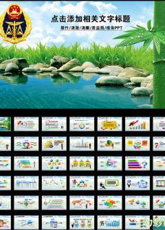 绿色质量监督局通用宣传PPT模板