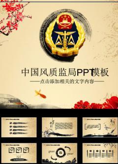 大气中国风质监局工商通用宣传PPT模板