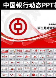 中国银行金融理财储蓄计划总结PPT模版
