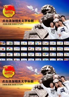 党政共青团团委通用会议报告宣传PPT模板