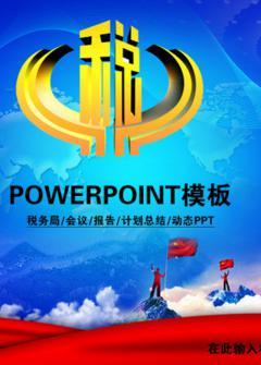 党政税务局商务通用会议报告宣传PPT模板