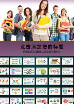 职场培训人力资源培训通用宣传PPT模板