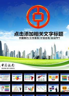 中国银行会议通用宣传PPT模板